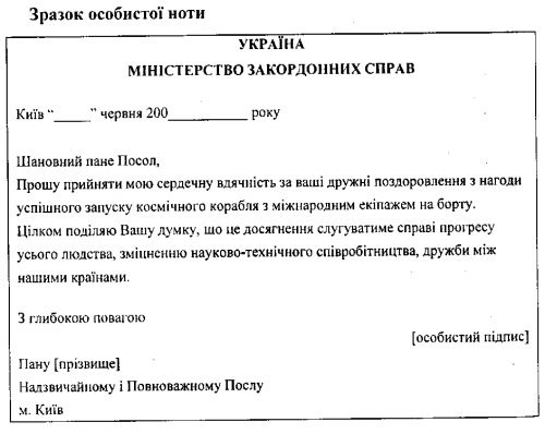 образец дипломатического письма